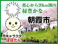 埼玉県朝霞市