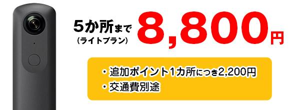 5カ所まで8000円