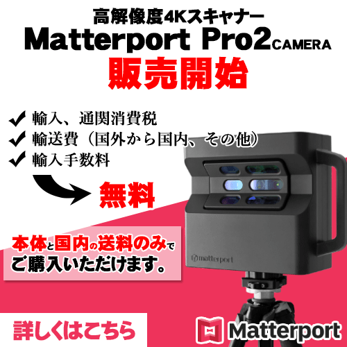 Matterport Pro2カメラ販売開始